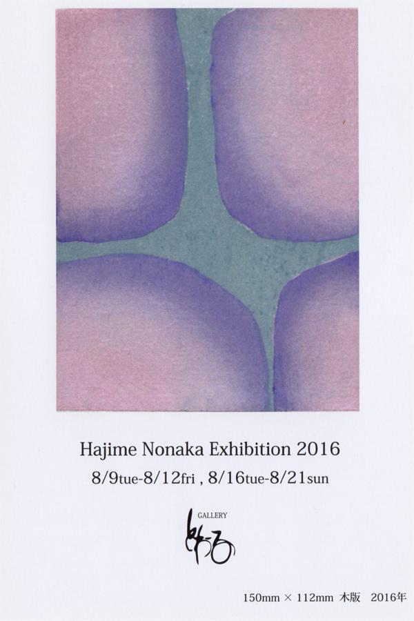 toile-201608-野中 創 作品展