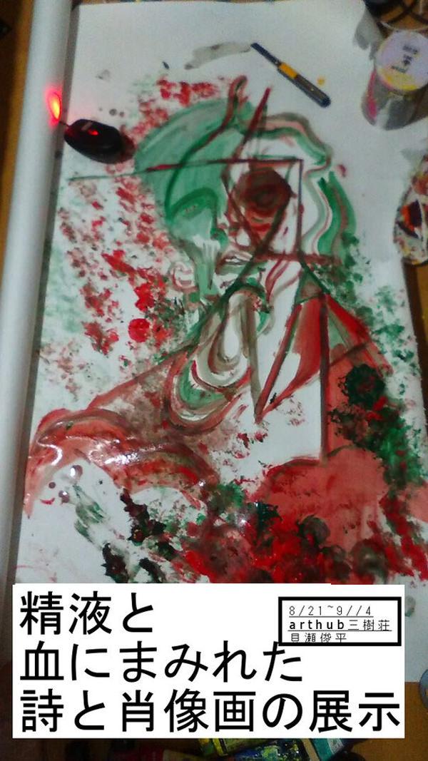 mikiso-201608-貝瀬俊平「精液と血にまみれた詩と肖像画の展示」