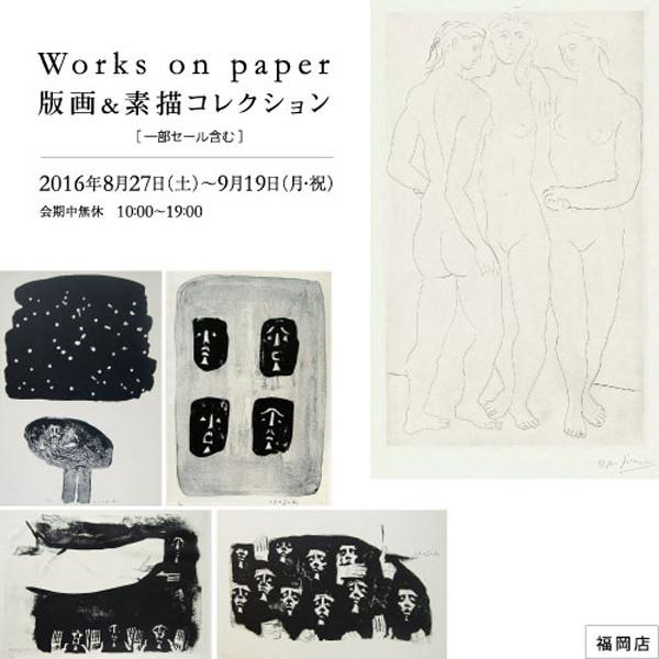 mizoe-201608-Works on paper 版画&素描コレクション