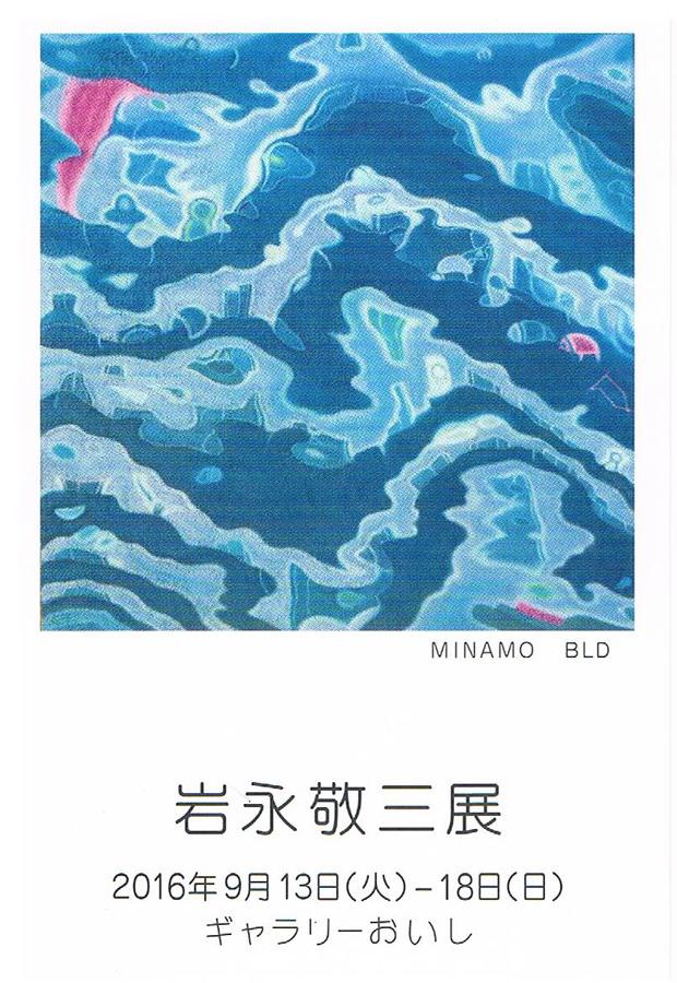 oishi-201609-岩永敬三 展