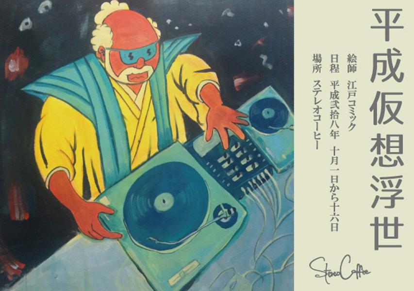 stereo-201610-EDOCOMIC個展「平成仮想浮世」ーDM表