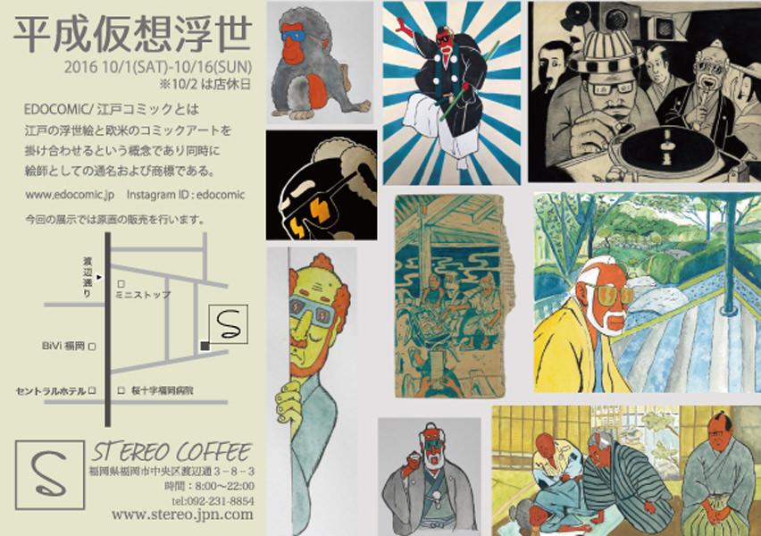 stereo-201610-EDOCOMIC個展「平成仮想浮世」ーDM裏