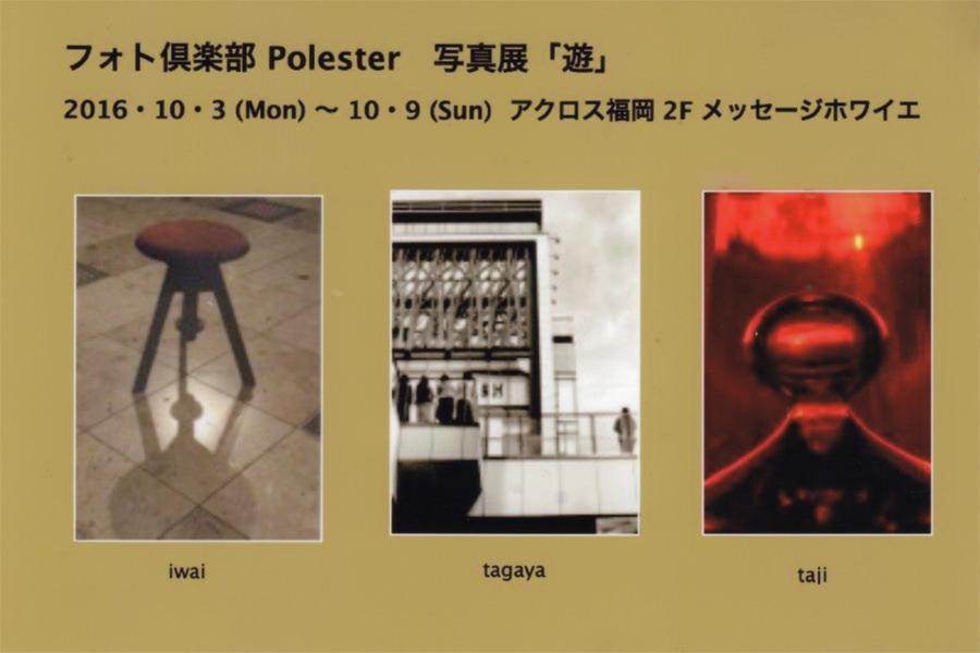 acros-201610-フォト倶楽部 Polester 写真展「遊」