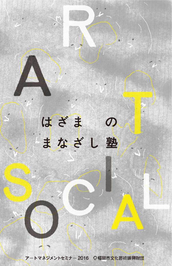ffac-201610-アートマネジメントセミナー「はざまのまなざし塾」-01