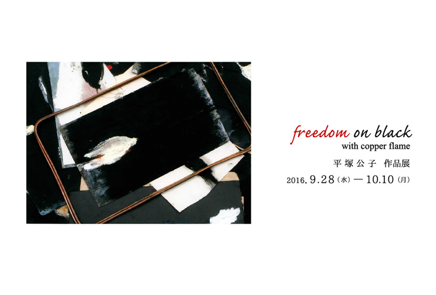 ombre-201609-Freedom on black with copper flame 平塚公子 作品展