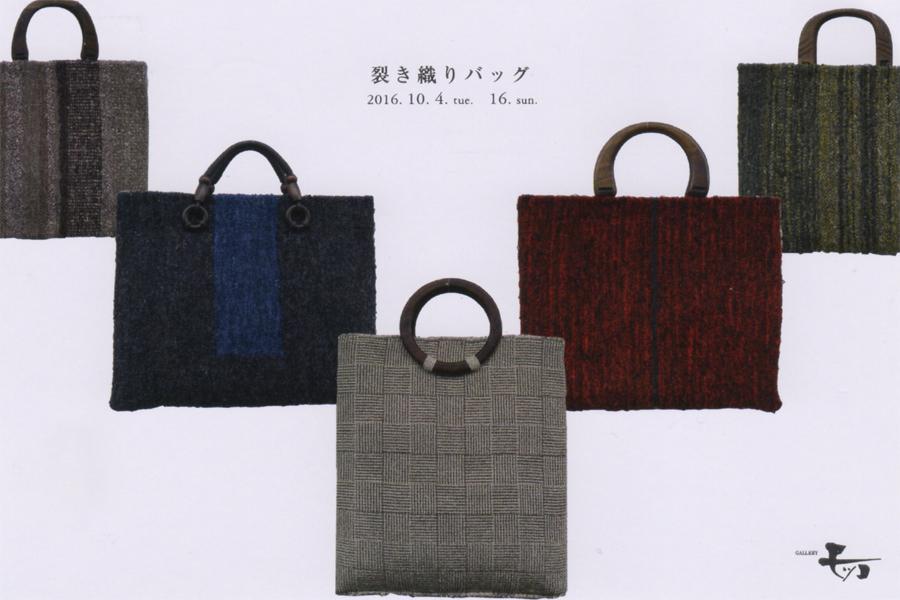 mocco-201610-田頭かずみ展