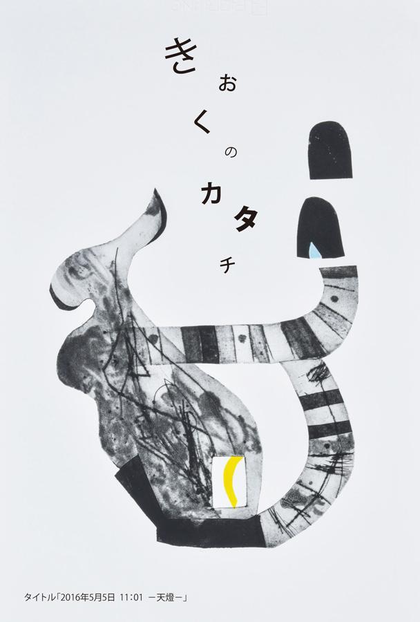 enlc-201611-久保直美個展「きおくのカタチ」