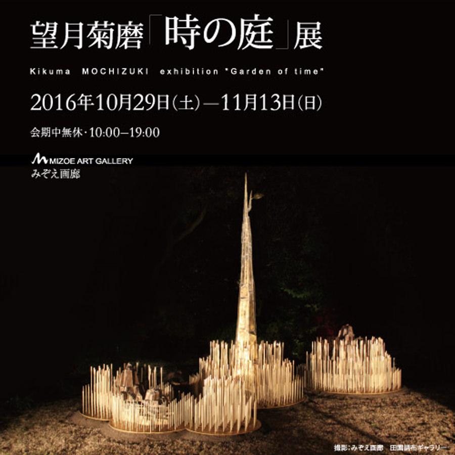 mizoe-201610-望月菊麿 「時の庭」展