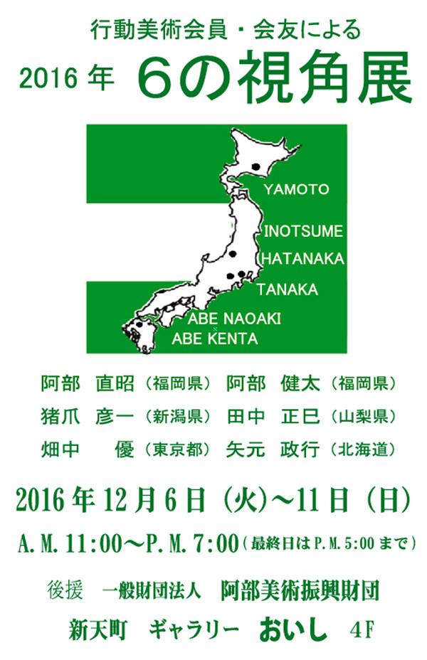 oishi-201612-行動美術会員・会友による 6つの視角展
