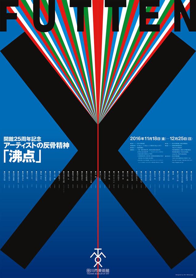 tam-201611-開館25周年記念 アーティストの反骨精神「沸点」