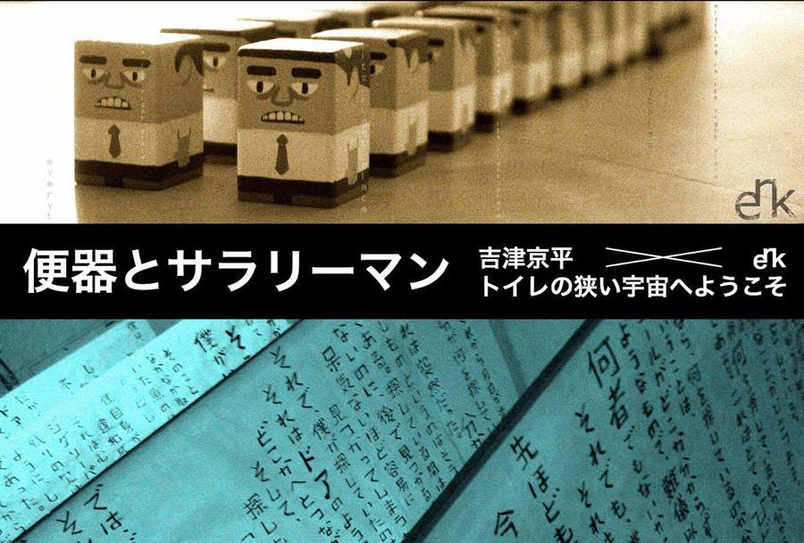 fuca-201701-吉津京平×erk 2人展「便器とサラリーマン」