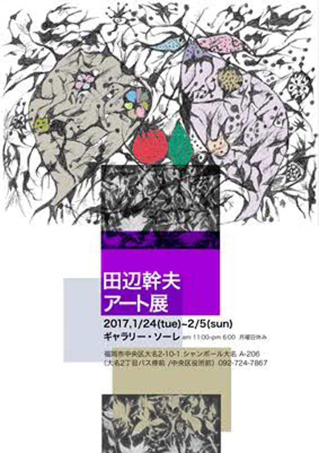 solo-201701-田辺幹夫アート展