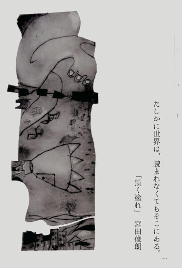 yanya-201701-久保直美展 「黒く。」