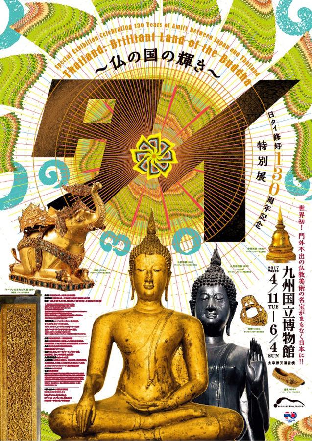 knm-201704-タイ 〜仏の国の輝き〜-ポスター