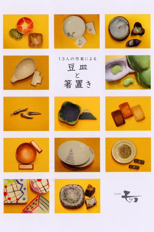 mocco-201702-13人の作家による 豆皿と箸置き