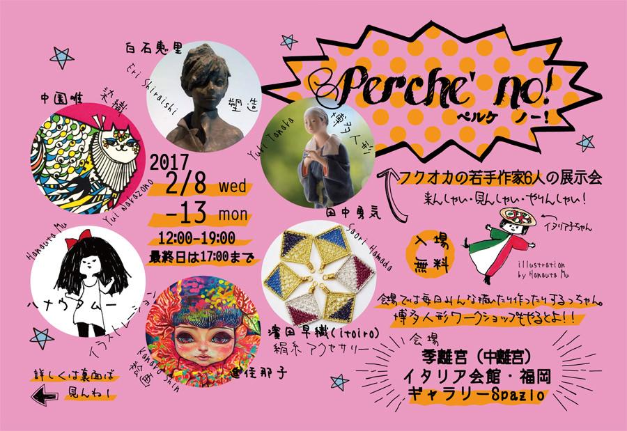 spazio-201702-Perche no!  ペルケーノ