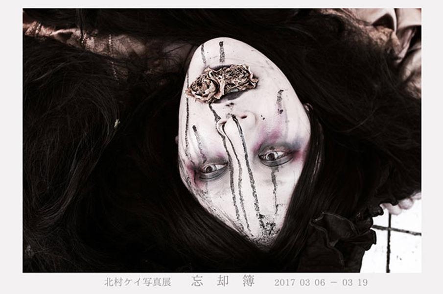 baku-201703-北村ケイ写真展 「忘却簿」