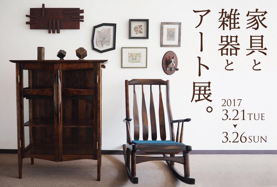 enlc-201703-家具と雑器とアート展。