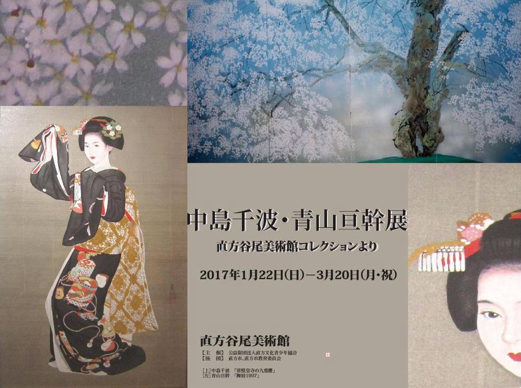 ntam-201701-中島千波・青山亘幹展 直方谷尾美術館コレクションより