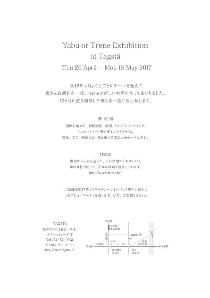 tagsta-201704-YABU or Trene Exhibition-02
