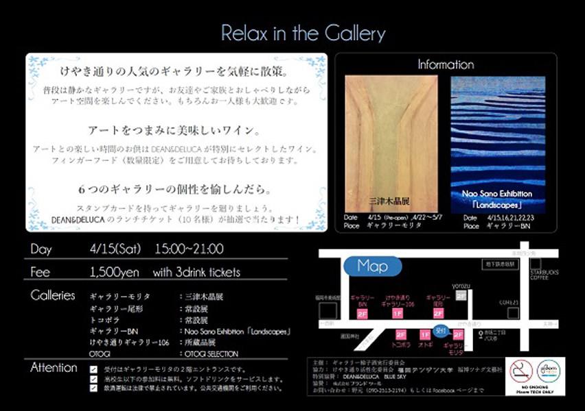keyaki-201704-ギャラリー梯子酒 vol.4-DM02