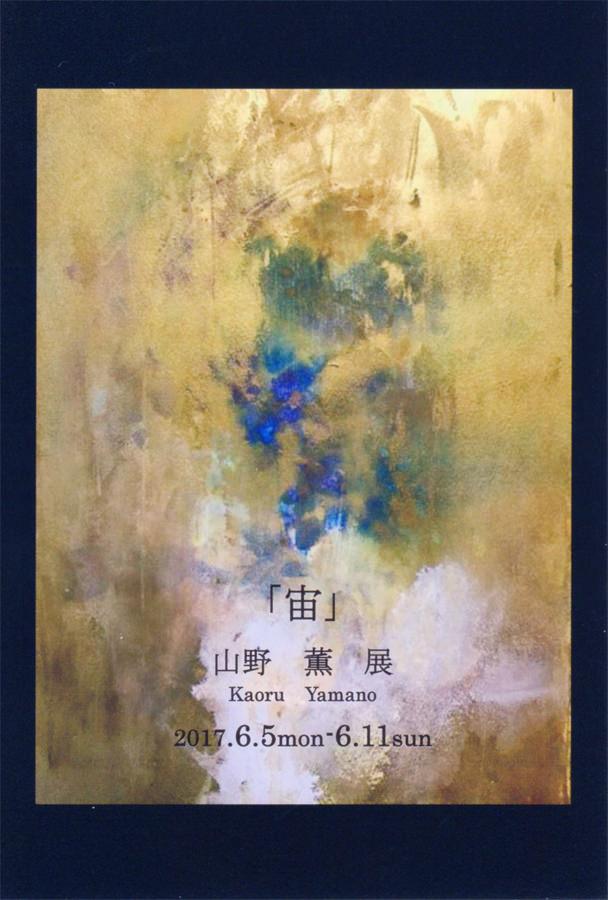 gkaze-201706-山野 薫 展 「宙」