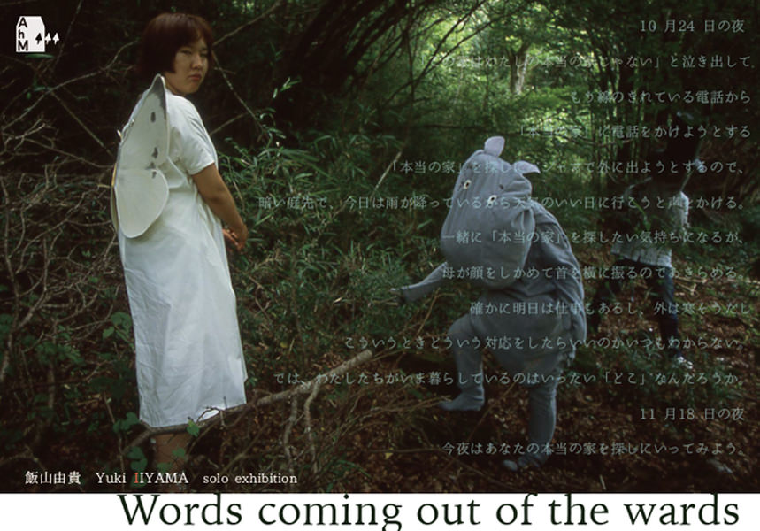 mikiso-201706-飯山由貴 「Words coming out of the wards」