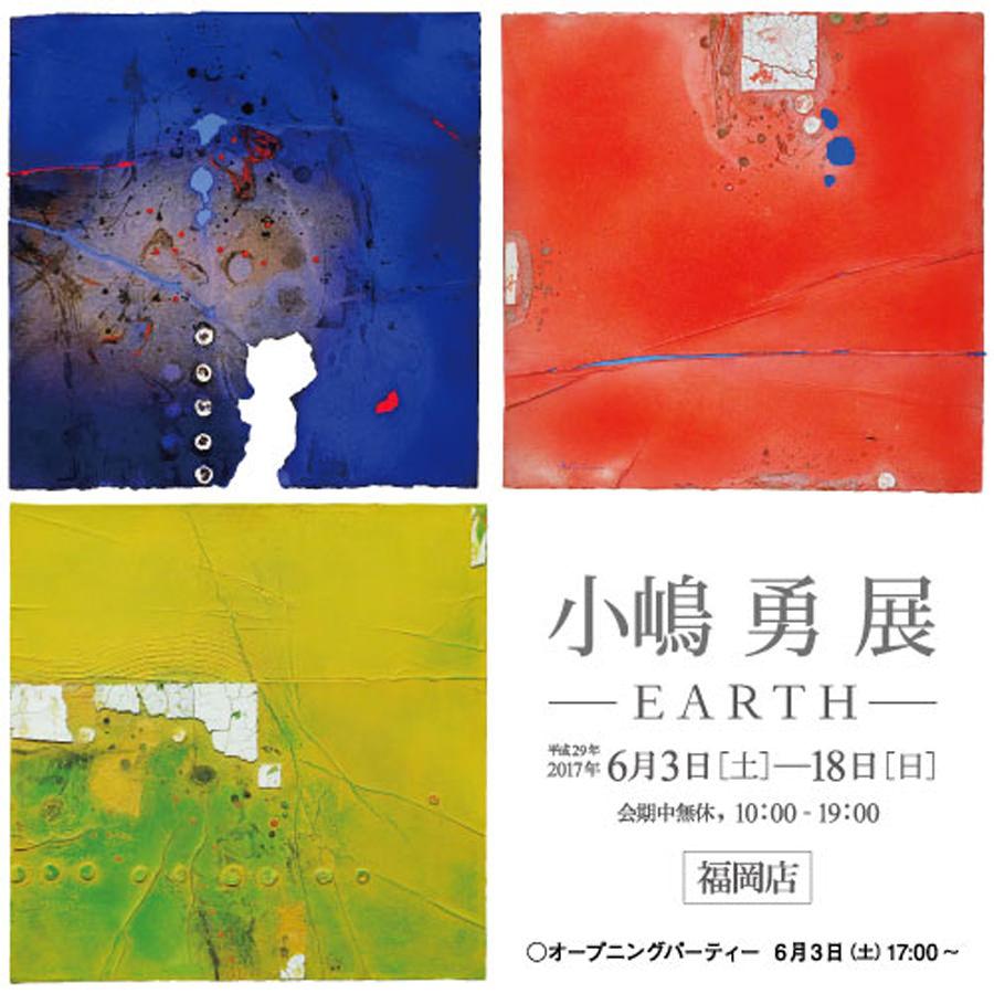 mizoe-201706-小嶋 勇 展 - EARTH -