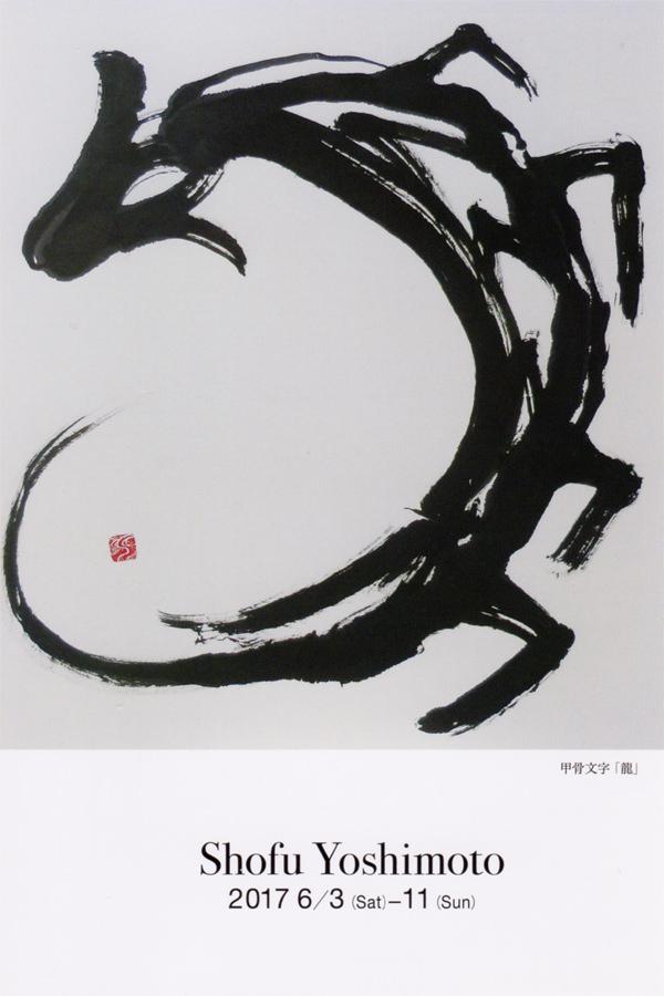 0gata-2017-syohu-yosimoto-exhivition