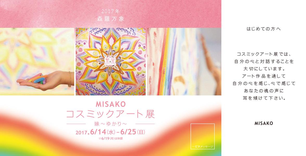 enlc-201706-コスミックアート展 ―縁~ゆかり~―