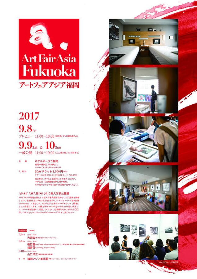 afaf-201709-art-fair-asia-fukuoka-2017