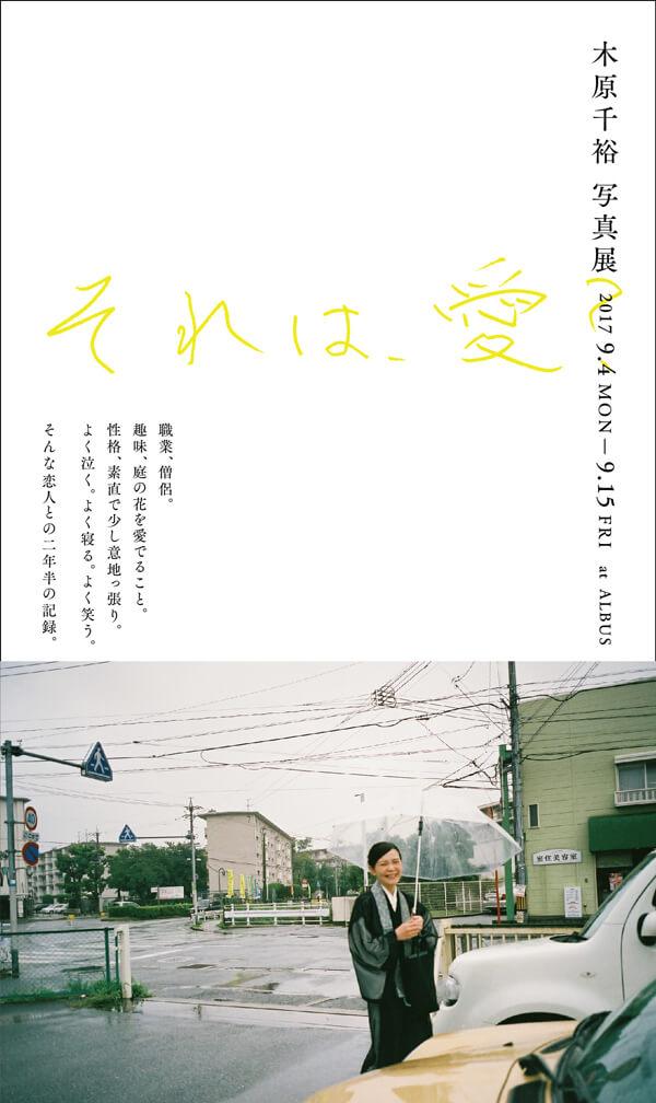 albus-201709-木原千裕写真展「それは、愛?」-01