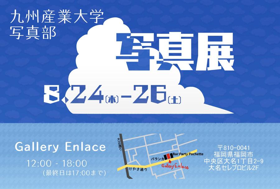 enlc-201708-九州産業大学 写真部 写真展「なつ」
