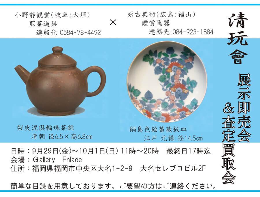 enlc-201709-清玩會 第1回展示会