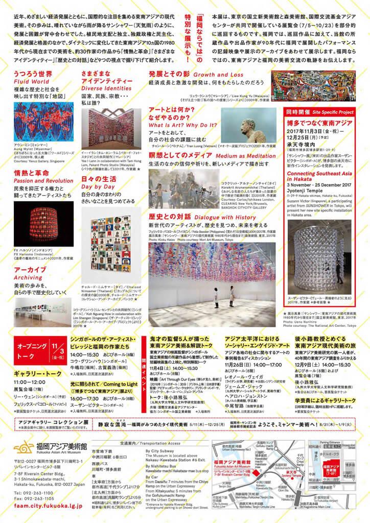faam-201711-サンシャワー:東南アジアの現代美術展 1980年代から現在まで-DM裏