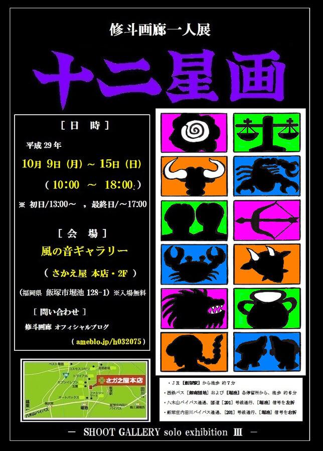 kazenooto-201710-「十二星画」 修斗画廊一人展