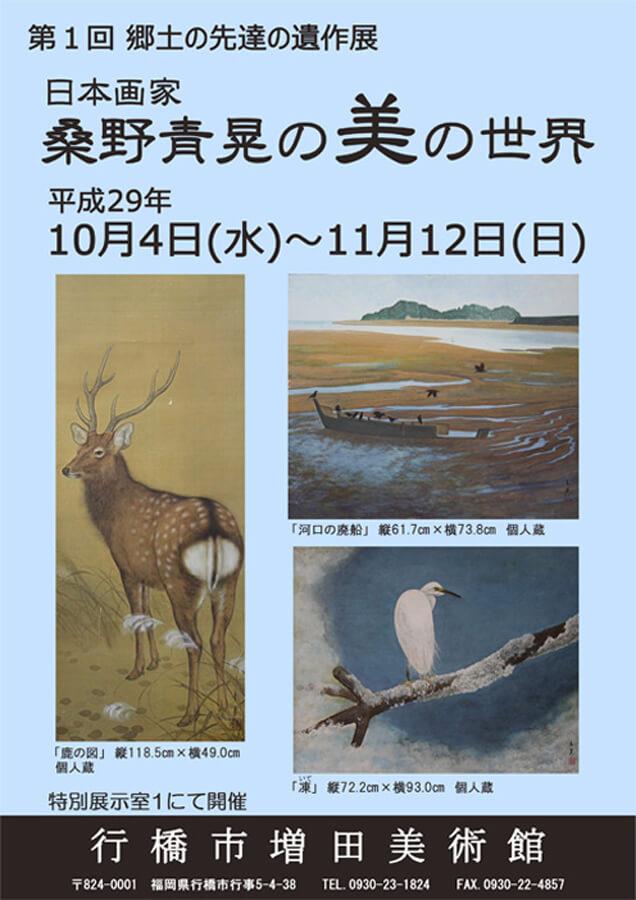masuda-201710-第1回 郷土の先達の遺作展 日本画家 桑野青晃の美の世界
