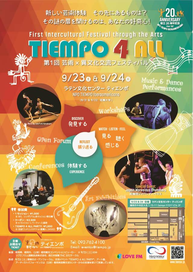 tiempo-201709-TIEMPO 4 ALL 第1回芸術×異文化交流フェスティバル