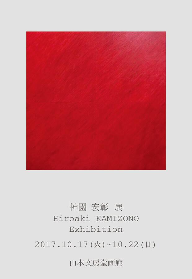 yamabun-201710-神園宏彰展『記憶の集積』