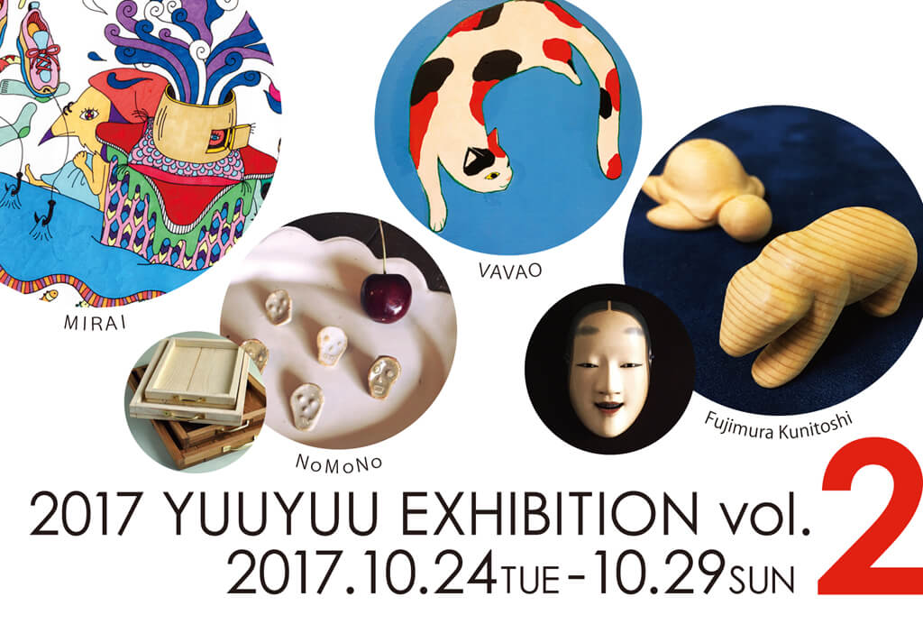 enlc-201710-2017遊遊展vol.2