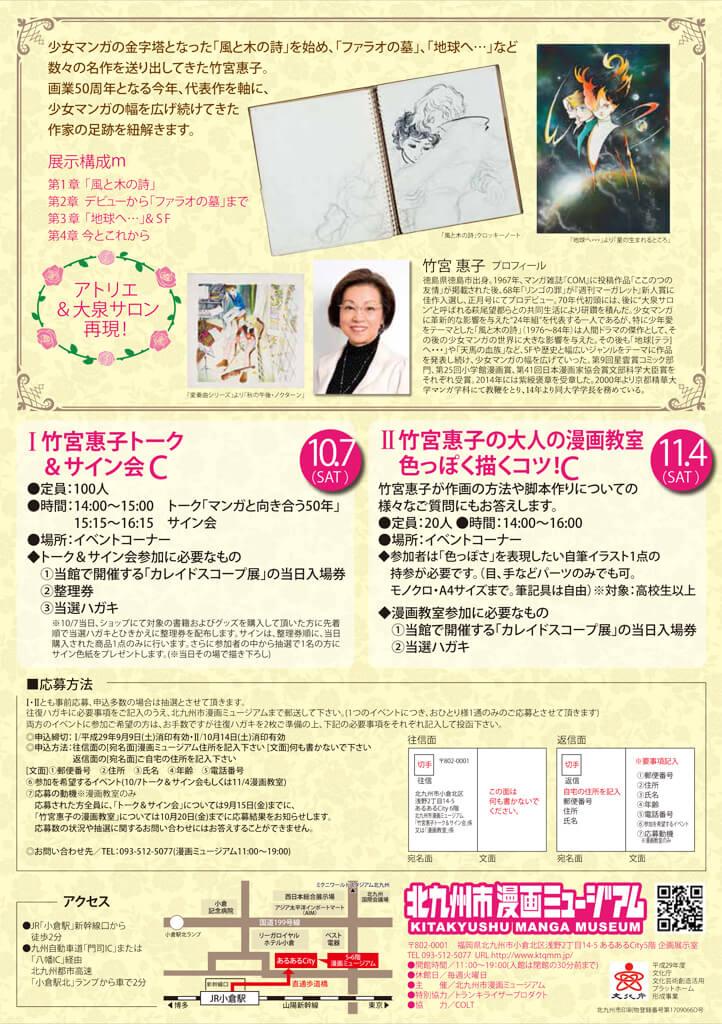 ktqmm-201710-竹宮惠子 カレイドスコープ-50th Anniversary-02