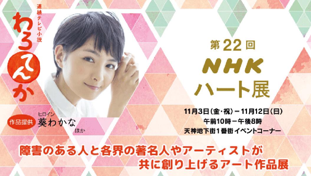 nhk-201711-第22回 NHKハート展