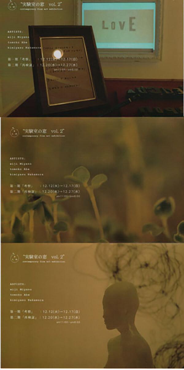 baku-201712-実験室の窓 vol.2