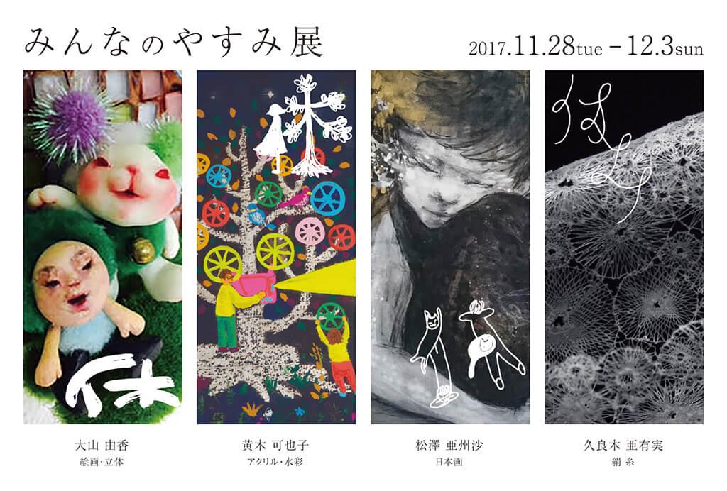 enlc-201711-みんなのやすみ展