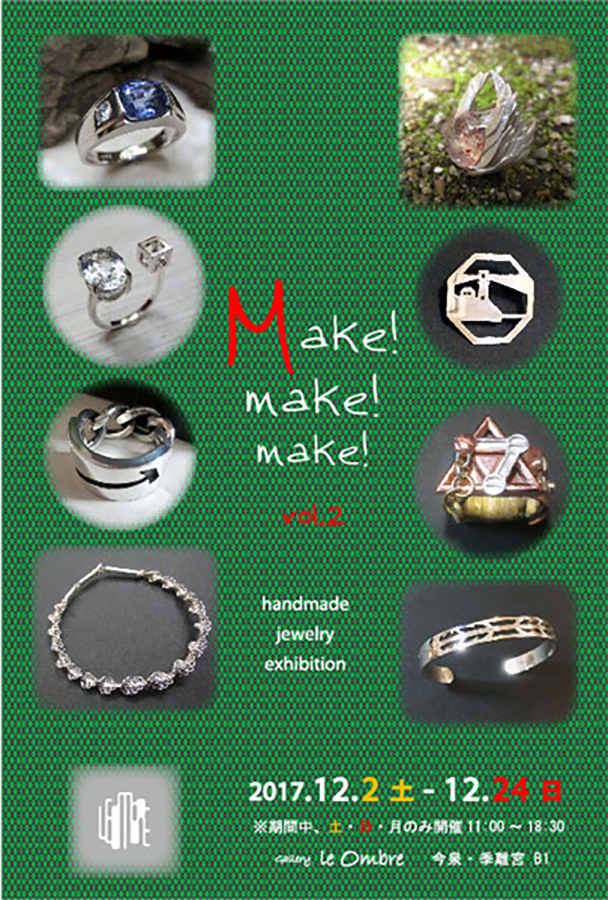 ombre-201712-Make! make! make! vol.2
