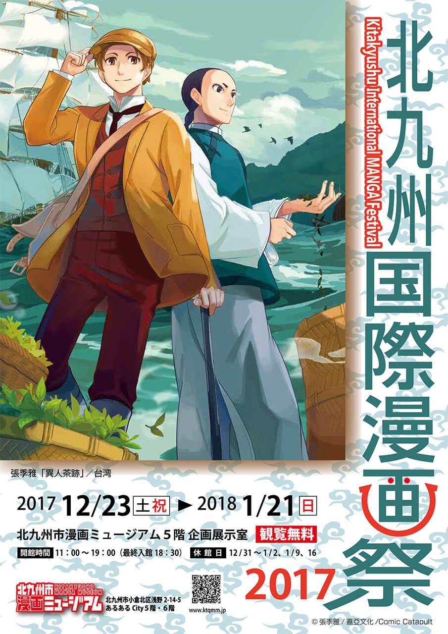 ktqmm-201712-北九州国際漫画祭2017-01