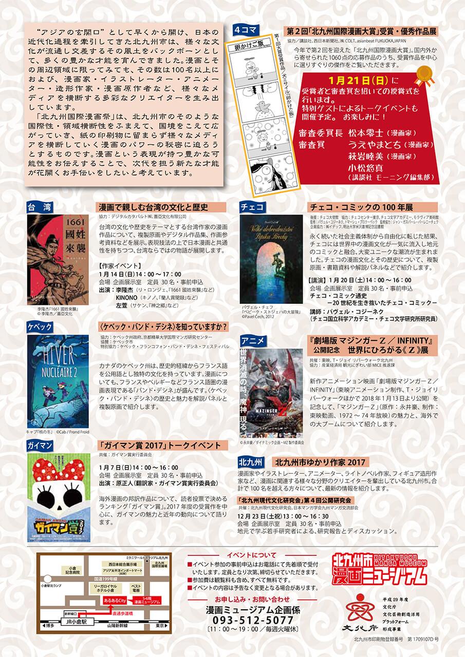 ktqmm-201712-北九州国際漫画祭2017-02