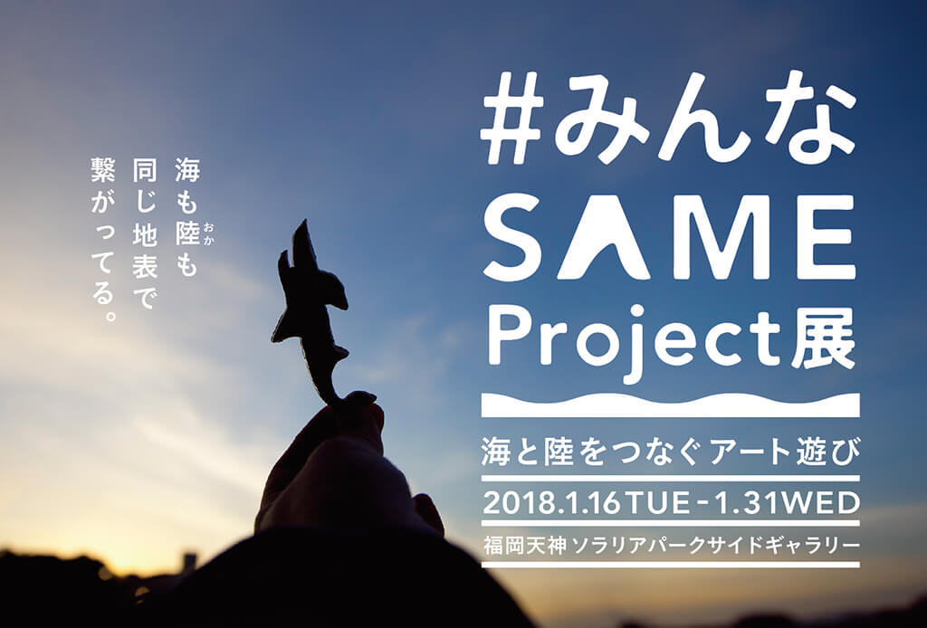 spsg-201801-#みんなSAME Project展-01