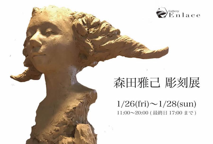 enlace-201801-森田雅巳 彫刻展