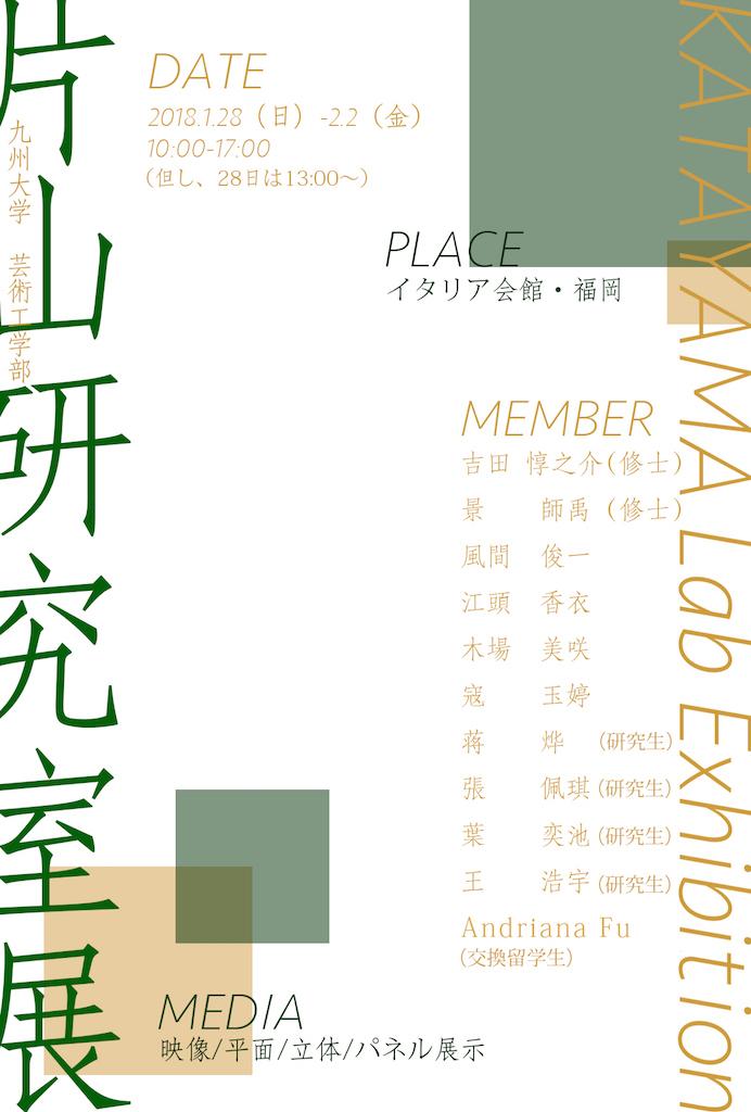 spazio-201801-片山研究室展-展覧会